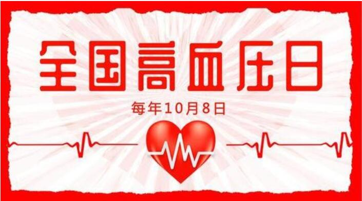 关于全国高血压日的句子 全国高血压日宣传语