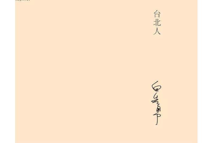 《台北人》经典语录赏析 《台北人》精彩句子摘抄