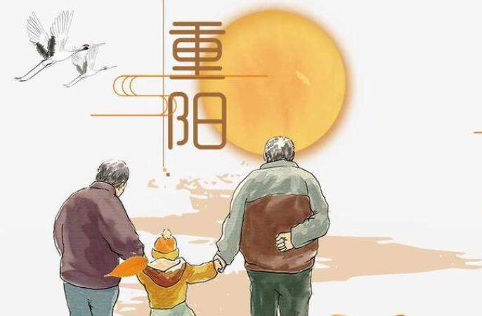 关于重阳节的日子 重阳节祝福语