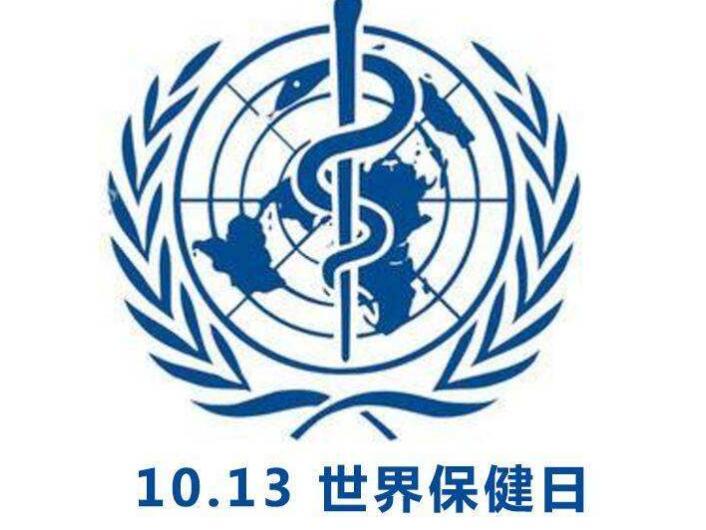 关于世界保健日的句子 保护身体健康的句子