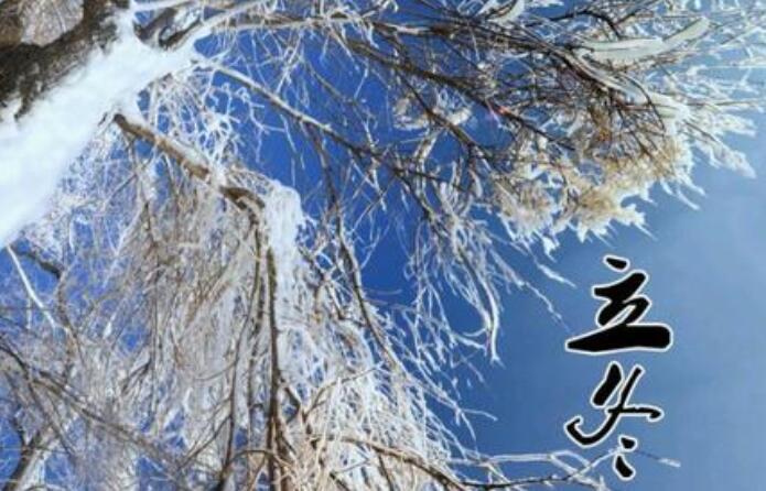关于立冬的句子 立冬问候语短语