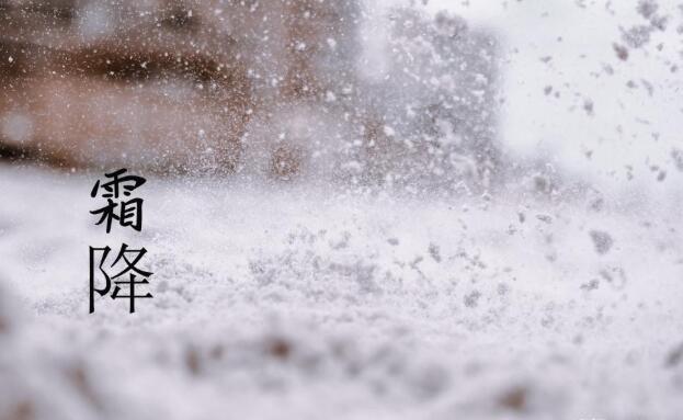 关于霜降的句子 霜降的祝福语短句