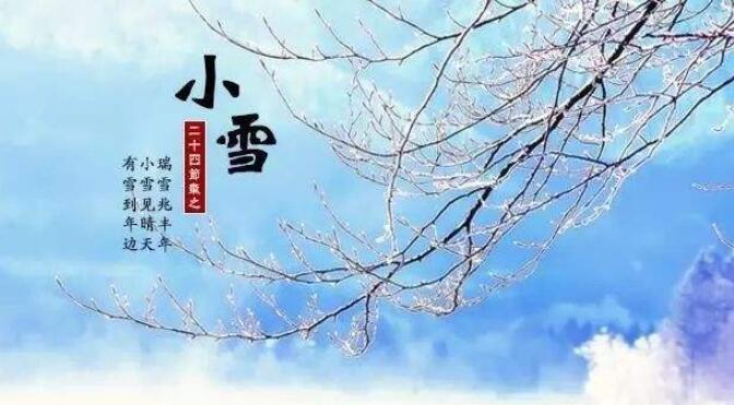 关于小雪的唯美句子 小雪节气问候祝福语句