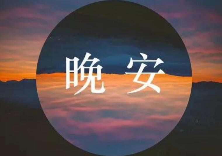 晚安励志正能量句子 晚安激励正能量语录