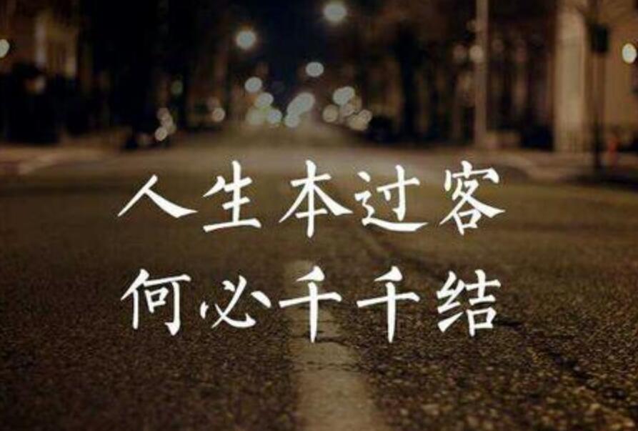 人生过客伤感句子 感叹人生聚散的语录