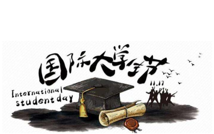 关于国际大学生节的句子 有关国际大学生节的优美短句