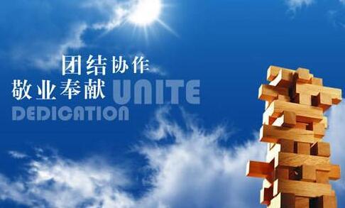 关于团结的名人名言