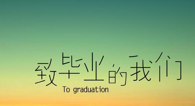 短的毕业伤感句子说说
