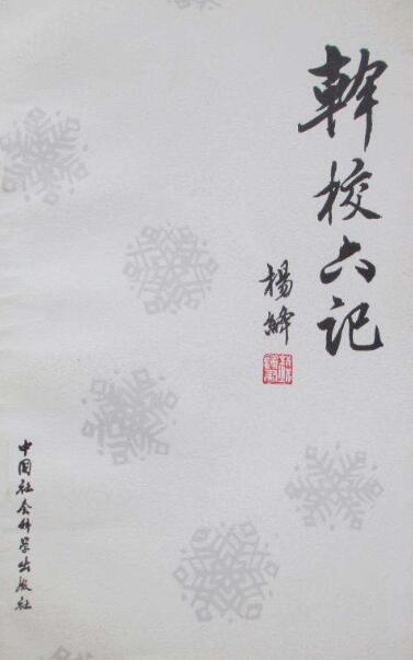 杨绛《干校六记》经典语录
