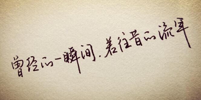 抒情怀旧的句子 一句怀旧的经典语录