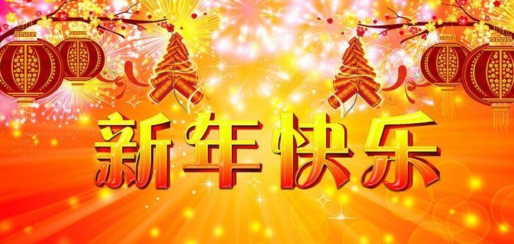 新年幽默祝福语 过年搞笑简单的祝福语