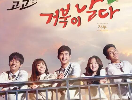 韩国爱情剧《无理的前进》语录和台词摘抄