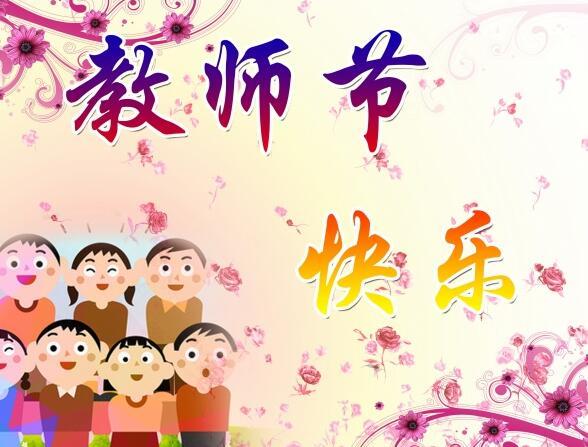 祝老师节日快乐的句子  教师节祝老师节日快乐的话
