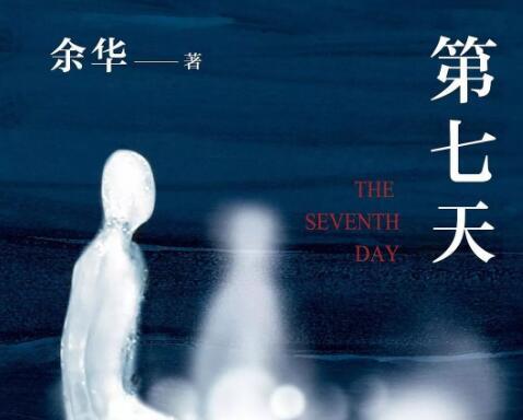 《第七天》精彩句子摘抄 《第七天》有哲理的话