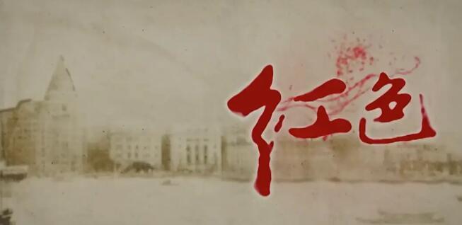 战争电视剧《红色》台词和语录摘抄