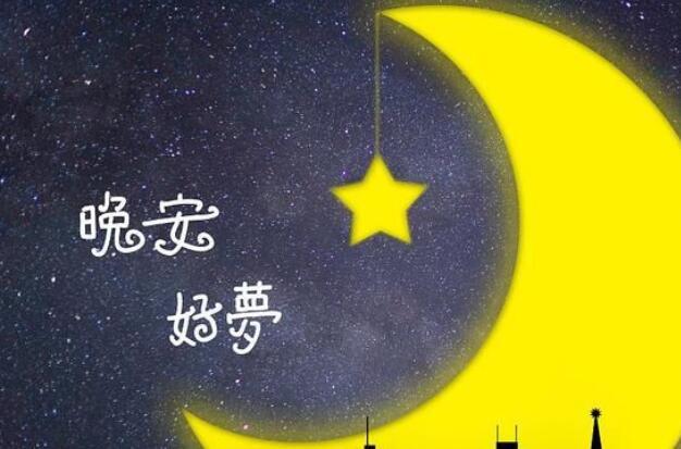 幽默晚安句子 晚安超级搞笑的句子