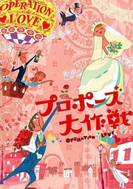 日本奇幻爱情剧《求婚大作战》经典语录和台词