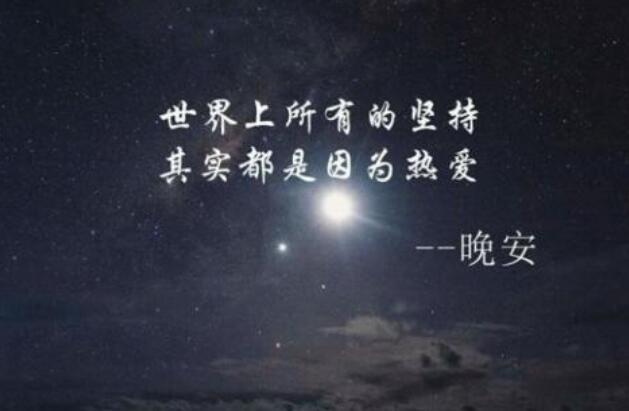 朋友圈正能量句子晚安