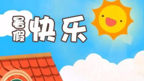 关于暑期的搞笑句子 放暑假的说说心情短语