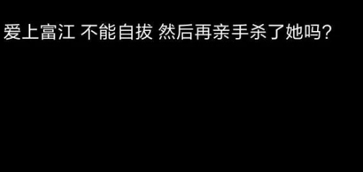 《富江》经典句子日语谐音 《富江》超经典台词语录