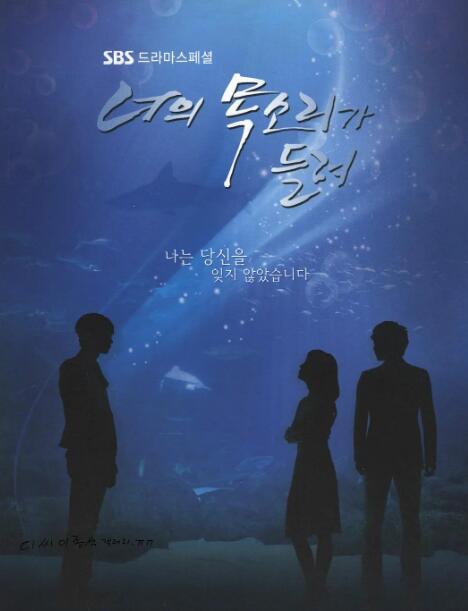 韩国奇幻爱情剧《听见你的声音》经典台词和语录