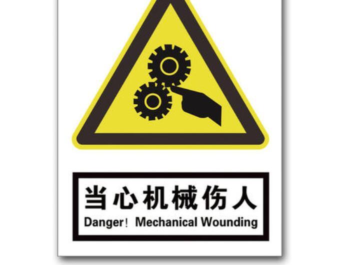 工厂警示标语 工厂车间工作安全标语