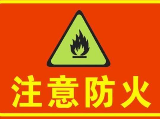 消防警示标语 消防安全标语大全集