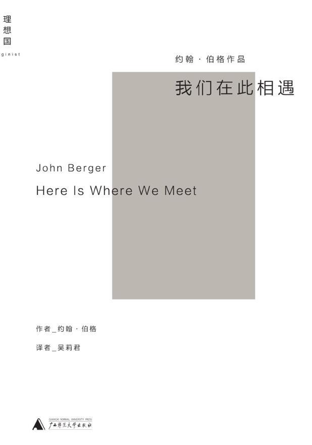 约翰·伯格《我们在此相遇》语录摘抄