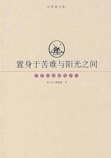 阿尔贝·加缪《置身于苦难与阳光之间》经典语录