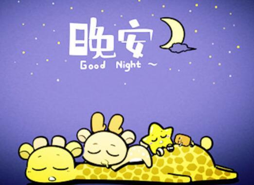 晚安的幽默句子 搞笑有趣的晚安语幽默