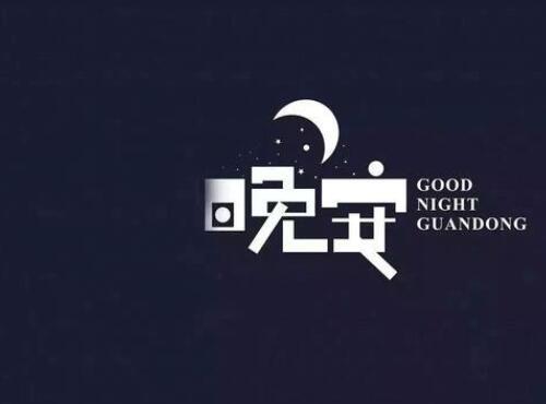 晚安正能量句子 晚安正能量励志语