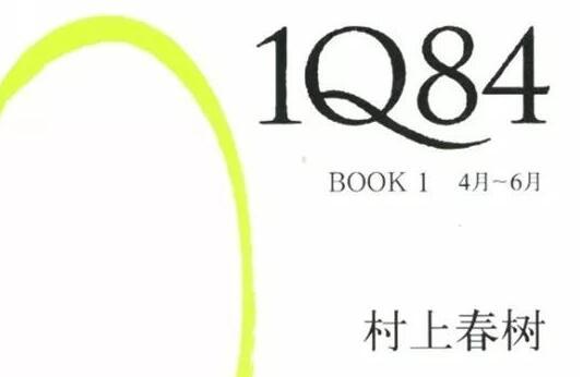 《1Q84》有哲理的句子 《1Q84》精彩短句摘抄