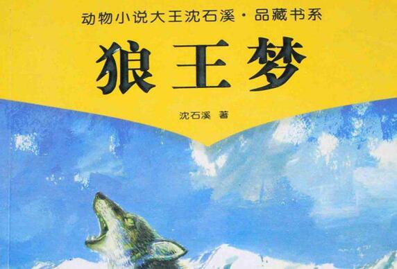 《狼王梦》描写动物的句子 《狼王梦》关于母爱的句子