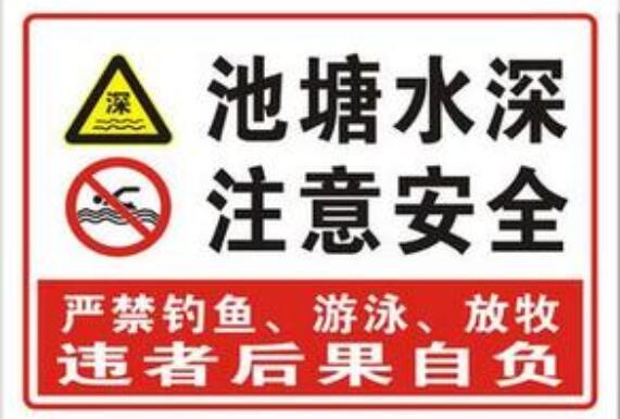 鱼塘警示标语 鱼塘安全警示标语