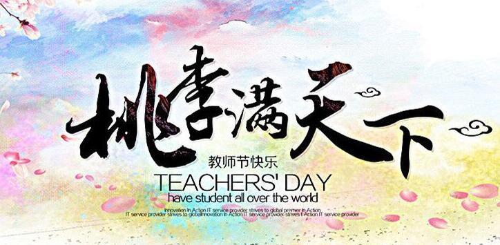祝老师节日快乐的句子 感恩老师的话