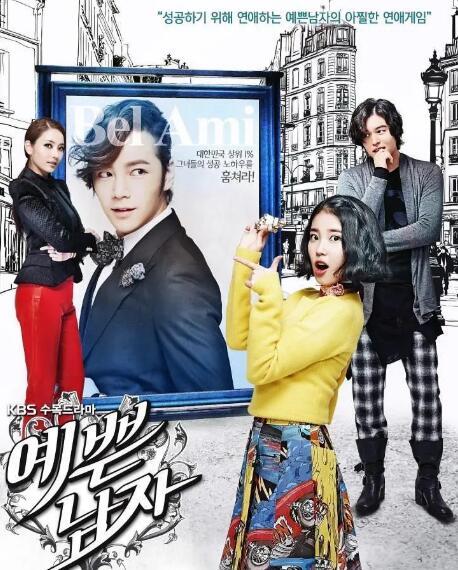 韩国爱情喜剧《漂亮男人》台词和语录摘抄