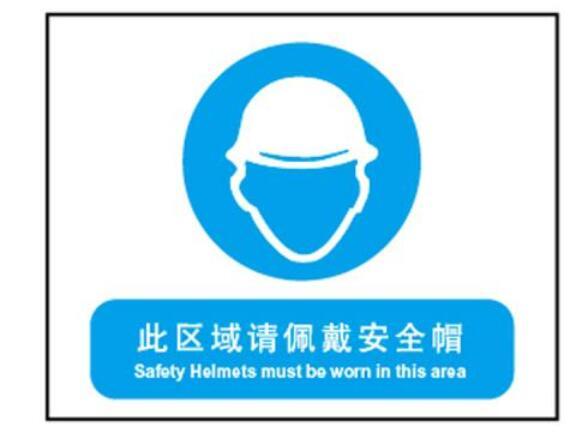 建筑警示标语 建筑安全施工标语大全