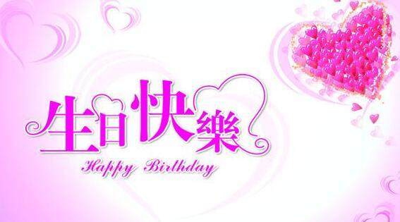 祝儿子生日快乐的话 给儿子的生日祝福语