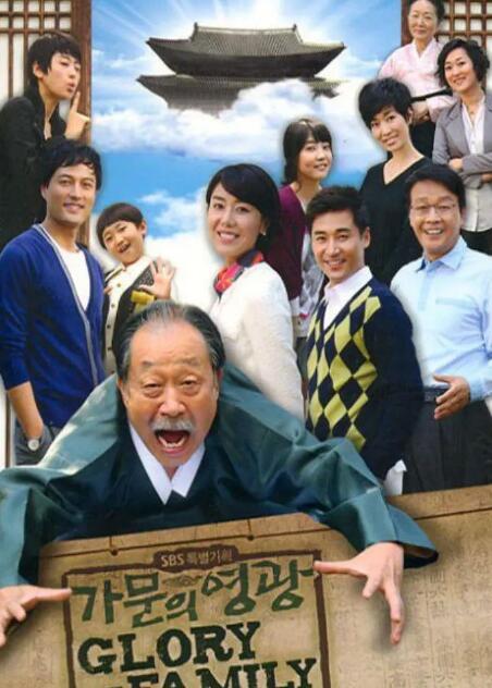 韩国家庭喜剧《家门的荣光》语录和台词摘抄