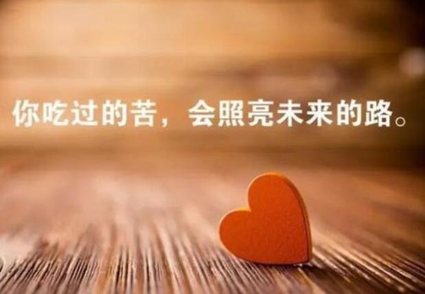 富有内涵的现实句子 成熟内涵句子说说心情