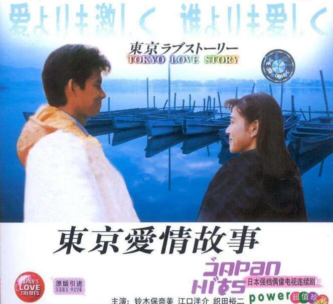 坂元裕二《东京爱情故事》经典语录和台词