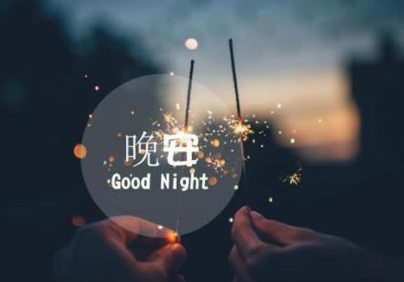 晚安温馨句子 晚安温馨句子2021