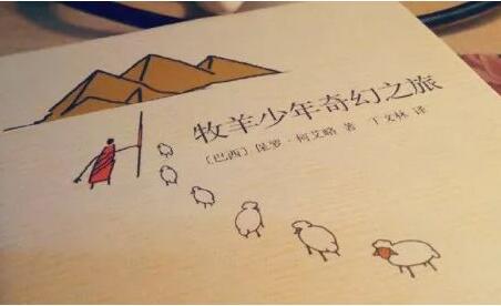 《牧羊少年奇幻之旅》经典句子 《牧羊少年奇幻之旅》令人深思的句子