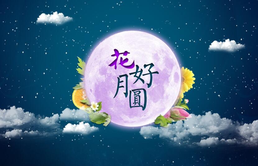 中秋节短信祝福语简单 中秋节月饼祝福语简短