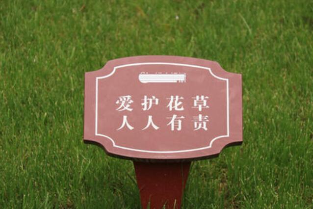 爱护花草的警示语 保护花草的标语牌