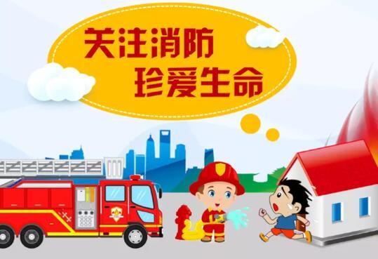 消防安全警示语 2021年消防宣传标语