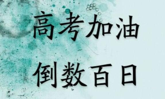 祝考试成功的祝福语 祝愿别人考试考好的句子