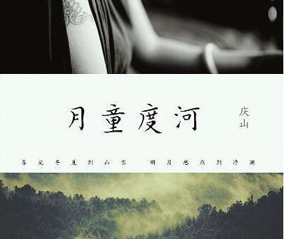 《月童度河》有诗意的句子 《月童度河》治愈系句子