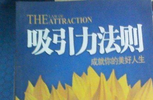 《吸引力法则》的励志句子