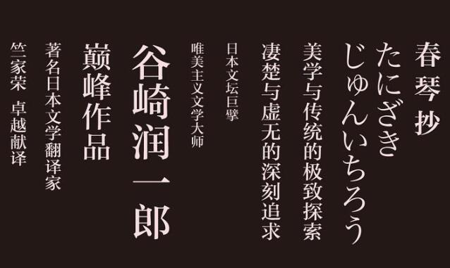 《春琴抄》有深意的句子 《春琴抄》经典短句